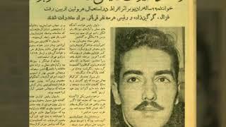 اعلام خبر درگذشت داریوش رفیعی از رادیو توسط تقی روحانی - 2 بهمن 1337