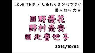 2016/10/02 「LOVE TRIP / しあわせを分けなさい」劇場盤発売記念大握手...