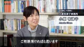 司法書士・行政書士 小原有津子事務所札幌市北区法律相談