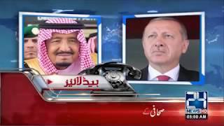 News Headlines | 5:00 AM | 20 Oct 2018 | 24 News HD