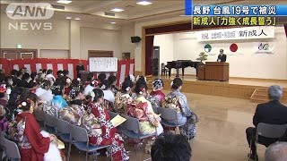 「力強く成長していく」 台風19号の被災地で成人式(20/01/02)