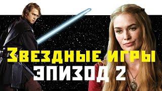 Звездные игры: Эпизод 2 / Игра престолов vs Звездные войны