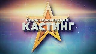 Шоу Кастинг 1 выпуск. Эфир 28.06.2019