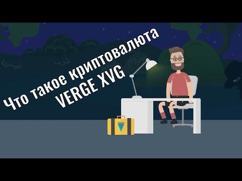 Что такое криптовалюта Вердж Verge XVG