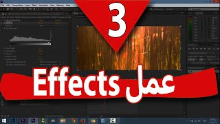 تعلم طريقة عمل Effects  رائعه ببرنامج After Effects