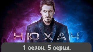Нюхач. 1 сезон. 5 серия.