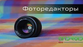 видео Фоторедакторы для Андроид