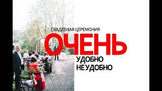 СВАДЕБНАЯ ЦЕРЕМОНИЯ - работа фотографа на площадке вместе с видеографами - Борис Гудыма