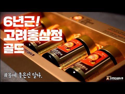 6년근 고려홍삼정 골드 4p