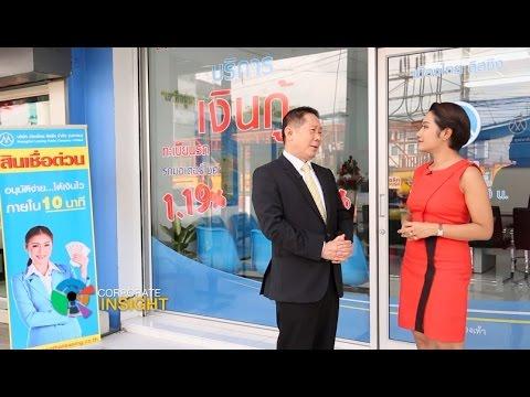 โมเดลธุรกิจสินเชื่อเงินด่วน 'เมืองไทย ลิสซิ่ง'