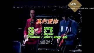 BEYOND - zhen de ai ni (HD)