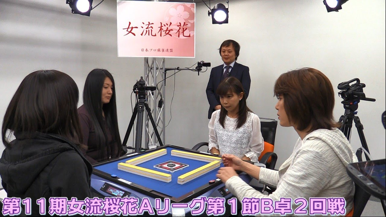【麻雀】第11期女流桜花Aリーグ第1節B卓2回戦