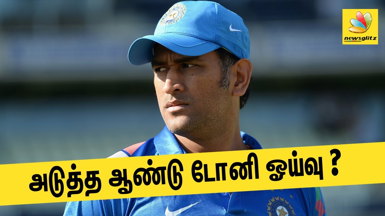 dhoni 39 s retirement before 2019 odi world cup latest sports tamil news cricket youtube. Black Bedroom Furniture Sets. Home Design Ideas