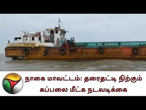 நாகை மாவட்டம்: தரைதட்டி நிற்கும் கப்பலை மீட்க நடவடிக்கை   kodiyakarai port, Nagapattinam, Harbour