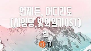 [TJ노래방] 언제든, 어디라도(사임당,빛의일기OST) - 린 / TJ Karaoke