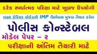 Police Constable IMP part-18  Police Constable  | Police Constable Model Paper solution (Mayur Vanpa