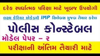 Police Constable IMP part-18  Police Constable    Police Constable Model Paper solution (Mayur Vanpa