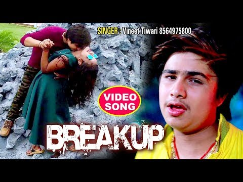 HINDI NEW दर्दभरा गीत - Ja Na Mujhe Chhodkar - Breakup - Vineet Tiwari - Superhit sad Songs
