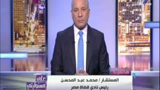رئيس نادى قضاة مصر : تمرير قانون السلطة القضائية