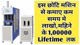 इस छोटी मशीन से कमाय 1,00000,small business in India,business idea in hindi,pet bottel business
