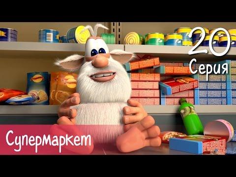 Буба - Супермаркет - 20 серия - Мультфильм для детей