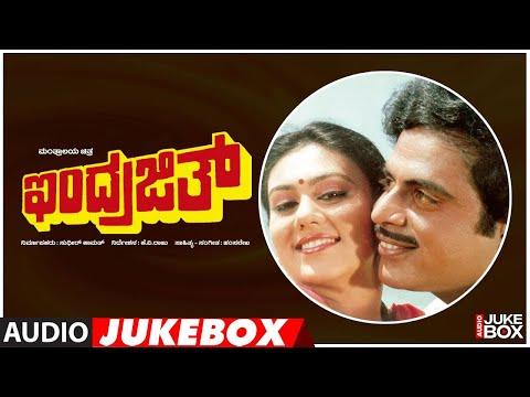 Kannada Old Songs   Indrajith Movie Songs Jukebox