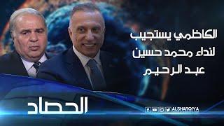 بعد زيارة الشرقية للفنان القدير .. الكاظمي يستجيب لعلاج محمد حسين عبد الرحيم