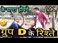 Haryana Group D Chapdasi Ke Riste Funny - VK