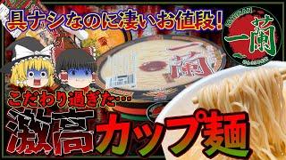【ゆっくり解説】一蘭ラーメン新作カップ麺はぼったくり!?一個490円が妥当である理由