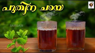 Puthina Chaya( Mint Tea)- പുതിന ചായ | How to cook