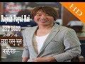 2017 -New nepali hit song of Rajesh payal rai(Maya garnu vul rahechha )-2017
