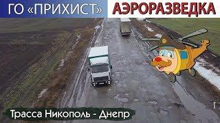 Аэроразведка. Трасса Никополь - Днепр