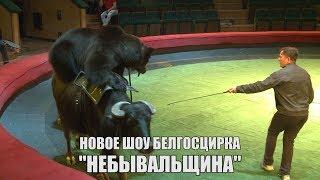 """Генеральная репетиция нового шоу """"Белгосцирка"""" - """"Небывальщина"""""""
