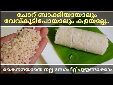 ബാക്കിവന്നതും വേവ്കൂടിപോയതും ചോറ് കൊണ്ട് നല്ല സോഫ്റ്റ് പുട്ടുണ്ടാക്കാം  Leftover Rice Putt Abifiroz
