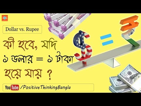 Dollar VS Rupee (Taka) Bangla | If It Becomes $1 = ₹1 Or ৳1, Then What Will Happen