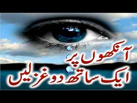 Urdu Poetry On Eyes   Most Romantic Love Poetry In Urdu