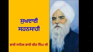 41.Aatmik letters for Spritual seekers From Bhai Sahib Bhai Veer Singh Ji