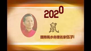 2020, 加拿大風水大師, 伍子明, 生肖預測, 普通話