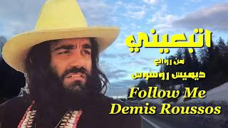اتبعيني . من روائع . ديميس روسوس . تحية مني لكم . عائد .  Follow Me . Demis Roussos