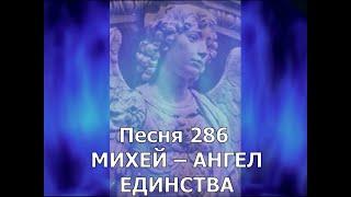 ПЕСНЯ 286 МИХЕЙ - АНГЕЛ ЕДИНСТВА