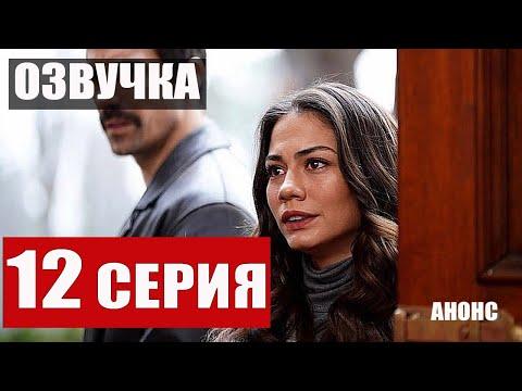 МОЙ ДОМ 12 СЕРИЯ (С русской озвучкой) Анонс и дата выхода