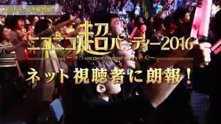 【無料招待】ニコニコ超パーティー2016★大阪ライビビューイング開催★ thumbnail