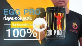 видео Egg Pro
