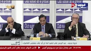 الطريق إلي الاتحادية - ندوة بجنيف .. عبد الرحيم علي لحفيد البنا : لن أرد علي مغتصب القاطرات