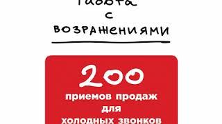 Gambar cover Дмитрий Ткаченко – Работа с возражениями: 200 приемов продаж для холодных звонков и личных встреч.
