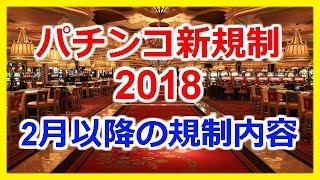 パチンコ規制2017「2018年2月から始まる規制内容まとめ!」業界の終わり!? thumbnail