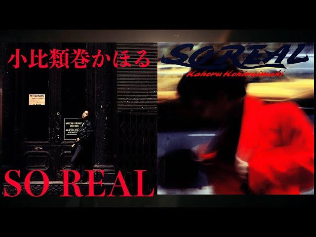 小比類巻かほる SO REALアルバム Kahoru Kohiruimaki Original album