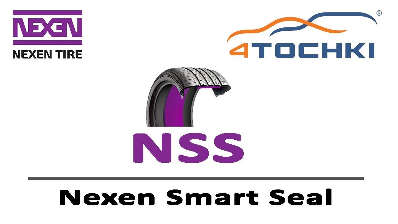 Nexen tire  технология Smart Seal на 4точки. Шины и диски 4точки - Wheels & Tyres