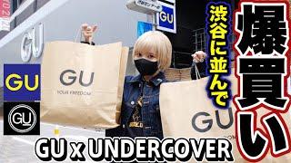 【GU×アンダーカバー】益若つばさ春の購入品 渋谷に並んで爆買いしてみた【GU×UNDERCOVER】