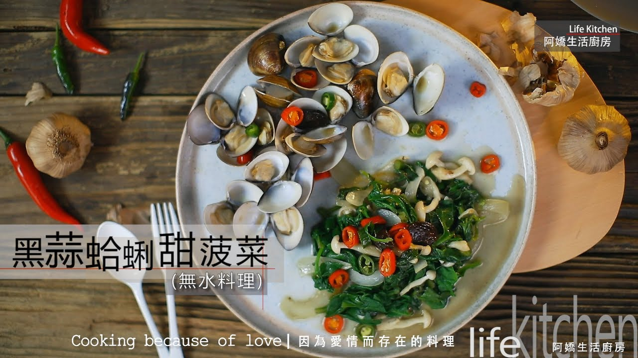 【阿嬌生活廚房】黑蒜蛤蠣甜波菜(無水料理)【因為愛情而存在的料理 第75集】 - YouTube